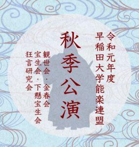 秋季公演(能「清経」他 主催:早稲田大学能楽連盟) @ 銕仙会能楽研修所
